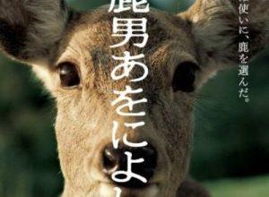 Shika otoko aoniyoshi 300x220 - Великолепный человек-олень ✸ 2008 ✸ Япония