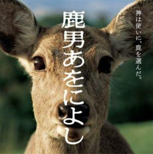 Shika otoko aoniyoshi - Великолепный человек-олень ✸ 2008 ✸ Япония