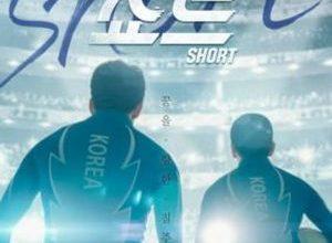 Short 300x220 - Шорт-трек ✸ 2018 ✸ Корея Южная