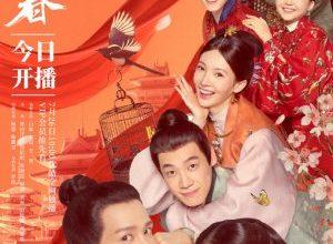Song of Youth 300x220 - Песня юности ✸ 2021 ✸ Китай