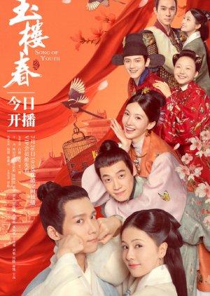 Song of Youth - Песня юности ✸ 2021 ✸ Китай