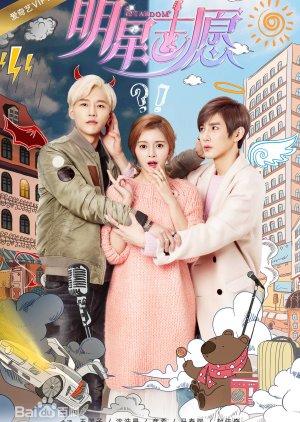 Stardom - Небосвод ✸ 2016 ✸ Китай