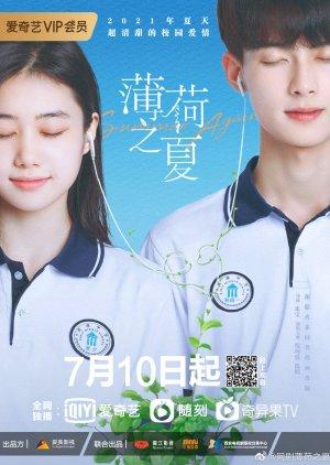 Summer Again - Снова лето ✸ 2021 ✸ Китай