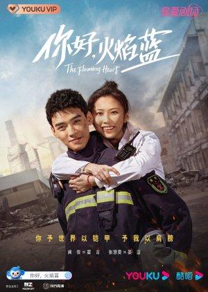 The Flaming Heart - Пылающее сердце ✸ 2021 ✸ Китай