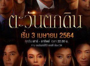 The Folly of Human Ambition 300x220 - Безумие человеческих амбиций ✸ 2021 ✸ Таиланд