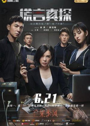 The Lie Detective - Детектив лжи ✸ 2021 ✸ Китай