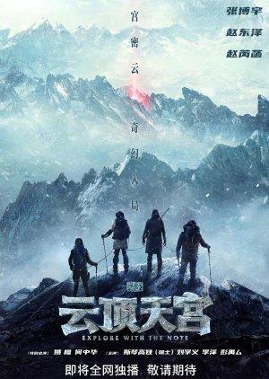 The Lost Tomb 2 - Затерянная гробница 2: Небесный дворец над облаками ✸ 2021 ✸ Китай