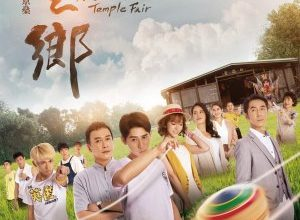 The Summer Temple Fair 300x220 - Ярмарка летнего Храма ✸ 2021 ✸ Тайвань