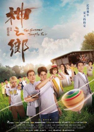 The Summer Temple Fair - Ярмарка летнего Храма ✸ 2021 ✸ Тайвань