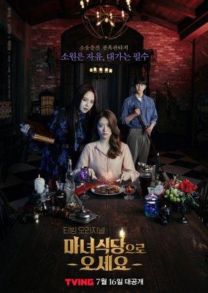 The Witchs Diner - Приходите в ведьмин ресторан ✸ 2021 ✸ Корея Южная
