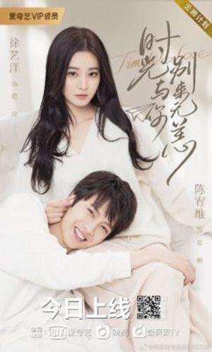 Timeless Love - Бесконечная любовь ✸ 2021 ✸ Китай
