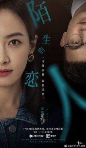 Unfamiliar Lover - Незнакомый возлюбленный ✸ 2021 ✸ Китай
