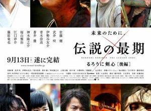 x1000 1 300x220 - Бродяга Кэнсин: Последняя легенда ✸ 2014 ✸ Япония