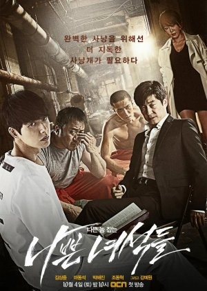 Bad Guys - Плохие парни ✸ 2014 ✸ Корея Южная