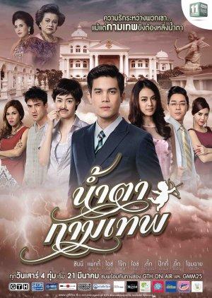 Cupids Tears - Слёзы Купидона ✸ 2015 ✸ Таиланд