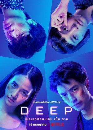Deep - Омут ✸ 2021 ✸ Таиланд