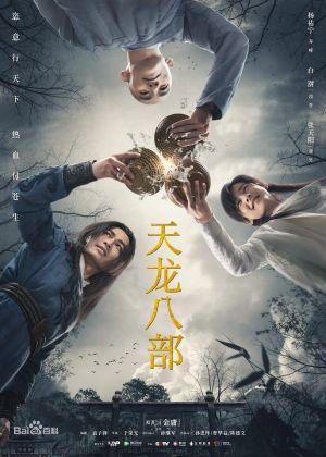 Demi Gods and Semi Devils - Полубоги и полудьяволы ✸ 2021 ✸ Китай