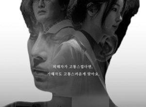 Drama Stage The Fair 300x220 - Справедливый ✸ 2021 ✸ Корея Южная