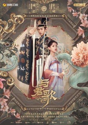 Dream of Changan - Пробуждение Чанъаня ✸ 2021 ✸ Китай