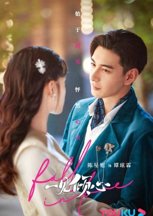 Fall In Love - Влюбленность ✸ 2021 ✸ Китай