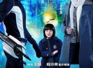 Future X Cops 300x220 - Патруль времени ✸ 2010 ✸ Гонконг