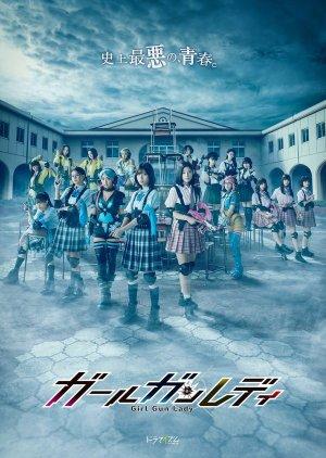 Girl Gun Lady - Девчонки с дамскими пушками ✸ 2021 ✸ Япония