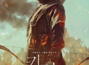 Kingdom Ashin of the North 300x220 - Королевство зомби: История Ашинь ✸ 2021 ✸ Корея Южная
