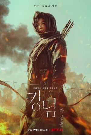 Kingdom Ashin of the North - Королевство зомби: История Ашинь ✸ 2021 ✸ Корея Южная