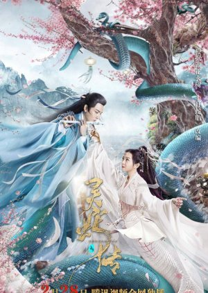 Legend of Snake - Легенда о змее ✸ 2021 ✸ Китай