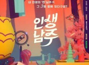 Life Boys 300x220 - Главный герой моей жизни ✸ 2020 ✸ Корея Южная