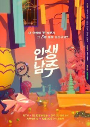 Life Boys - Главный герой моей жизни ✸ 2020 ✸ Корея Южная