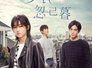 Love Story in London 300x220 - Лондонская история любви ✸ 2021 ✸ Китай