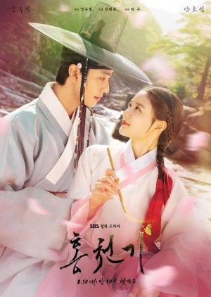 Lovers of the Red Sky - Любовники красного неба ✸ 2021 ✸ Корея Южная