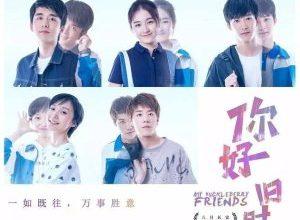 My Huckleberry Friends 300x220 - Мои верные друзья ✸ 2017 ✸ Китай