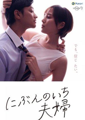 Nibun no Ichi Fuufu - Половина брака ✸ 2021 ✸ Япония