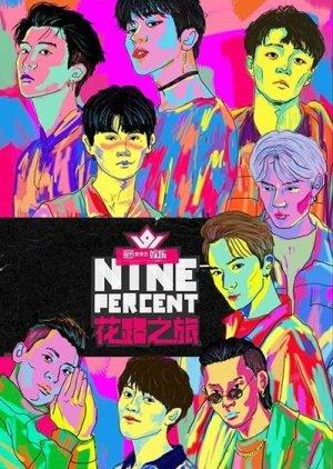 Nine Percent - Путешествие по цветочной дороге ✸ 2018 ✸ Китай