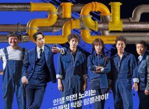 Pipeline 300x220 - Трубопровод ✸ 2021 ✸ Корея Южная