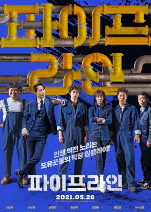 Pipeline - Трубопровод ✸ 2021 ✸ Корея Южная