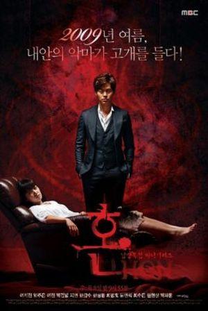 Possessed - Дух ✸ 2009 ✸ Корея Южная