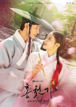 Red Sky - Хон Чхон Ги ✸ 2021 ✸ Корея Южная