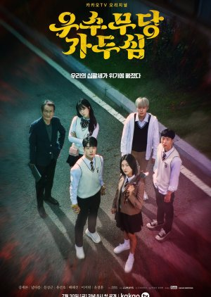 Shaman Girl Ga Doo Shim - Верховная шаманка Ка Ду-щим ✸ 2021 ✸ Корея Южная