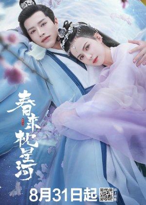Sleeping in the Galaxy in Spring - Весенний сон в звёздной реке ✸ 2021 ✸ Китай