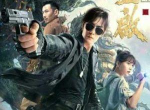 Special Reunion Escape from the Monstrous Snake 300x220 - Затерянная гробница: Перезагрузка: Будда из змеиной кости ✸ 2021✸ Китай