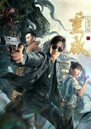 Special Reunion Escape from the Monstrous Snake - Затерянная гробница: Перезагрузка: Будда из змеиной кости ✸ 2021✸ Китай