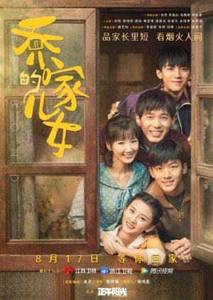 The Bond 1 - Дети семьи Цяо ✸ 2021 ✸ Китай