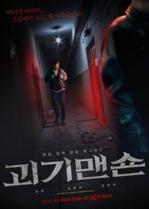 The Grotesque Mansion - Странный дом ✸ 2021 ✸ Корея Южная