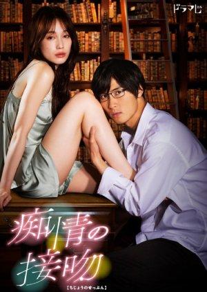 The Kiss of Blind Love - Поцелуй слепой любви ✸ 2021 ✸ Япония