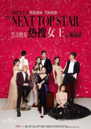 The Next Top Star - Королева поиска ✸ 2019 ✸ Китай