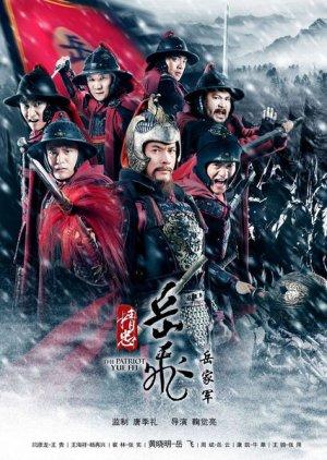 The Patriot Yue Fei - Патриот Юэ Фэй ✸ 2013 ✸ Китай