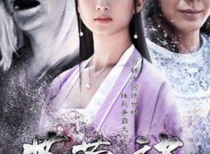 The Story of Furong 300x220 - История Фужун ✸ 2015 ✸ Китай
